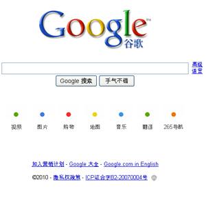 El CEO de Google intenta un acuerdo con China