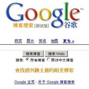 Google evade la censura china desde Hong Kong