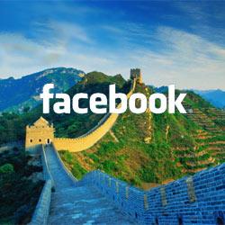 Facebook salta la Gran Muralla China