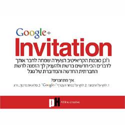 Una agencia israelí crea la primera campaña publicitaria en Google Plus