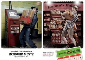 45 anuncios tocados por la fortuna: cuando la publicidad juega a la lotería