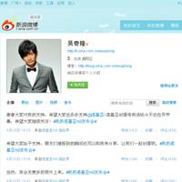 Weibo, el Twitter chino, ya supera los 200 millones de usuarios