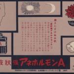 """22 anuncios japoneses de los años 50: así se vivió la era de """"Mad Men"""" en el Lejano Oriente"""