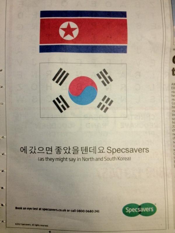 Una óptica británica aprovecha el incidente con la bandera coreana en las Olimpiadas para anunciarse
