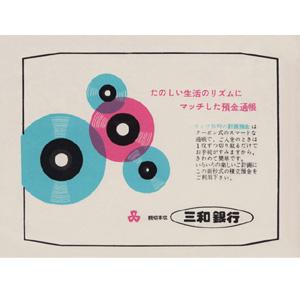 El arte de los anuncios japoneses de los años 50
