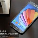 Unas imágenes del nuevo Samsung Galaxy S IV se filtran a pocas horas de su lanzamiento