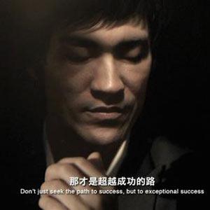 Bruce Lee vuelve a la vida para protagonizar el último spot de Johnnie Walker