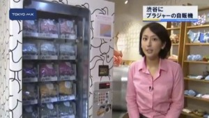 En Japón una máquina expendedora cambia los refrescos por sujetadores