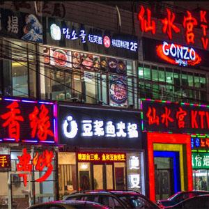 El gobierno chino crea una página web para evitar los falsos rumores de las redes sociales