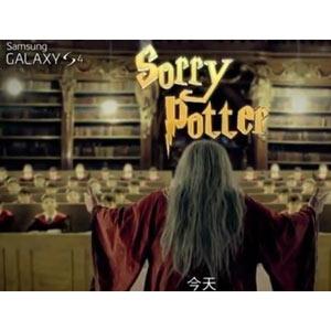 Samsung parodia a Harry Potter en su última campaña taiwanesa
