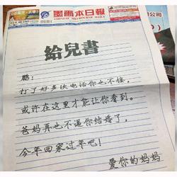 Una madre compra un anuncio en un periódico para pedir a su hijo que vuelva a casa por el Año Nuevo chino