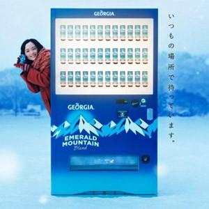 En Japón las máquinas expendedoras de café tienen una relación muy