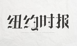 Así se transforman los logos de 6 grandes marcas cuando adoptan la intrincada caligrafía china