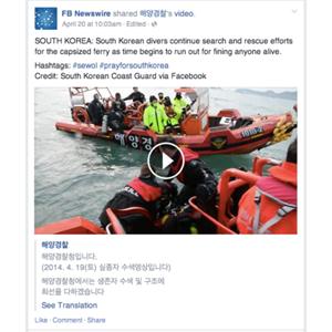 Facebook se convertirá en reportero 24 horas con FB Newswire, su próxima página de noticias en tiempo real