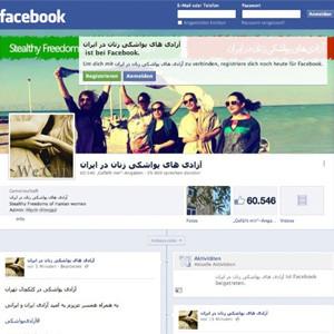 Las mujeres iraníes declaran la guerra al velo en Facebook