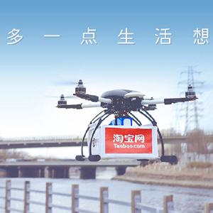 Alibaba drones