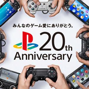PlayStation-4-20-aniversario