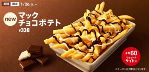 McDonald's Japón lanza temporalmente unas