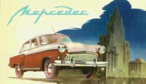 7 logos de marcas occidentales se trasladan a su (imaginario) pasado soviético