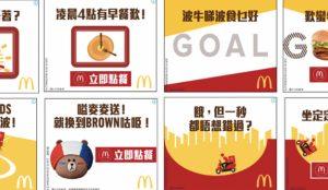 McDonald's utiliza los datos para satisfacer los deseos de los futboleros más hambrientos