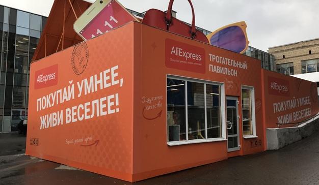 AliExpress abrirá su primera tienda física en Madrid este domingo