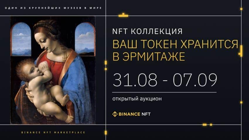 El Hermitage comienza la subasta de los NFT de cinco obras de arte